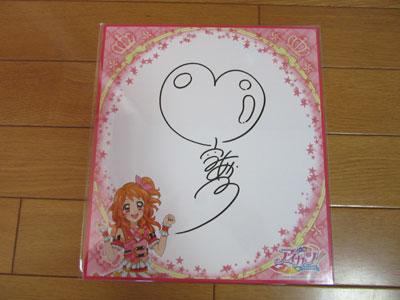 あかりちゃんのサイン色紙