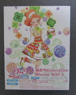 アイカツ! あかりGeneration Blu-ray BOX4表面