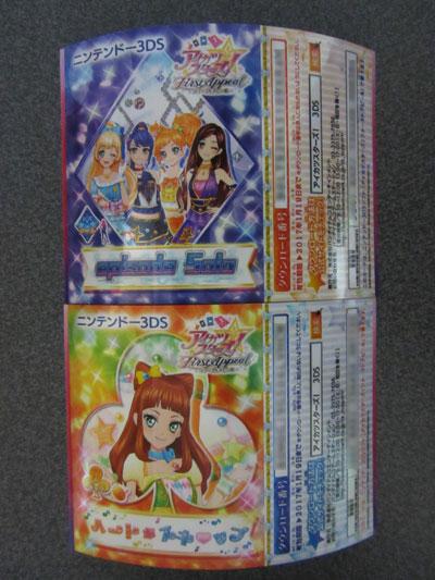 3DSミュージックチケット