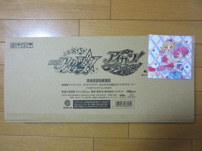 アイカツ☆アイランドBOX