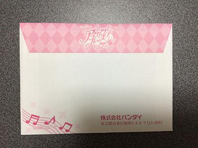 アイカツパス封筒